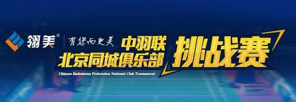 """2015""""翎美""""中羽联北京同城俱乐部挑战赛"""
